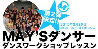 【募集受付中!】《6/28》第2弾MAY'Sダンサーワークショップ開催決定!3マンファイナル金沢を盛り上げよう!