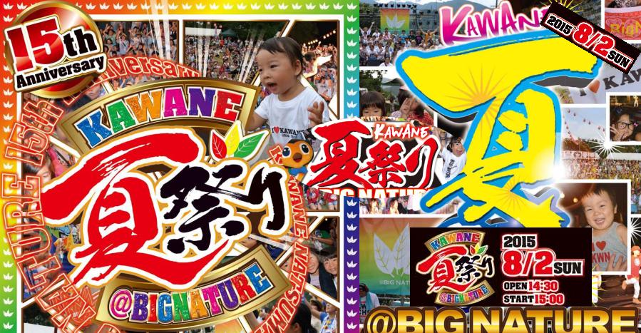 KAWANE夏祭り@BIGNATURE2015