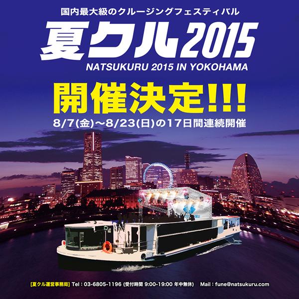 natsukuru2015
