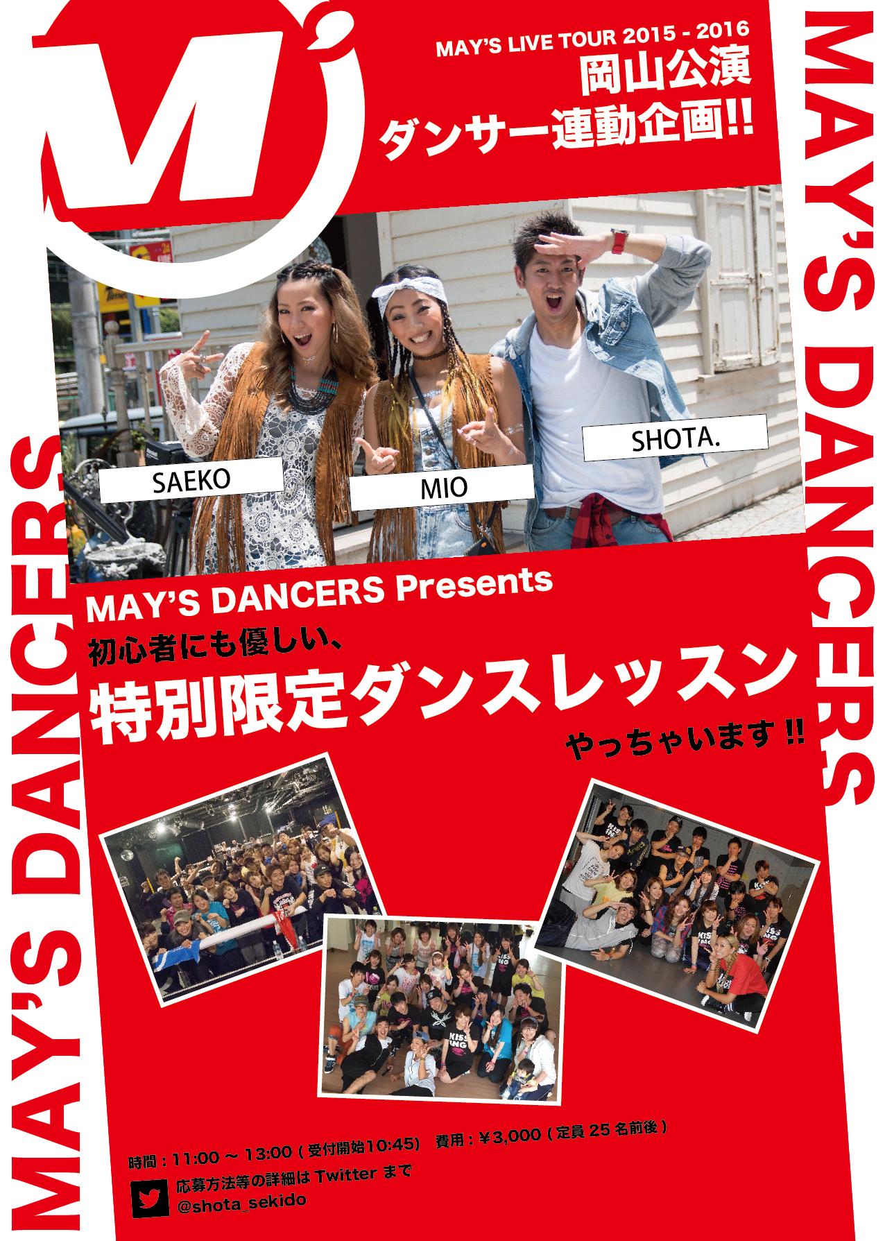 dancelessen_okayama_kari-01 (1)