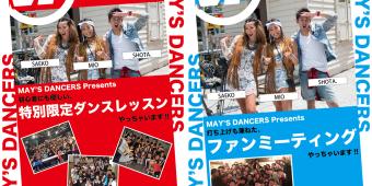岡山公演のダンサー企画のチラシポスターができたよ♡