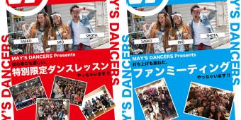 【募集開始!】MAY'S全国ツアー石川公演でもレッスン&ファンミ開催します!