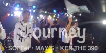 SOFFet・MAY'S・KEN THE 390のコラボ楽曲「Journey」が本当に最高すぎる!!!
