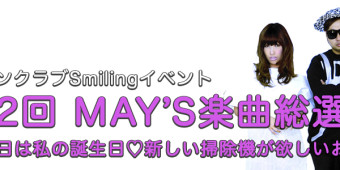MAY'Sファンクラブ限定イベント「第2回MAY'S楽曲総選挙」が楽しみ!