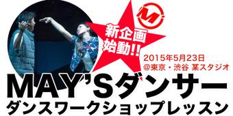 【新企画開始!】MAY'Sダンサーによる特別ワークショップが開催決定!