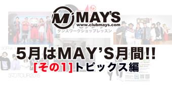 【5月だMAY'S月間!その1】トピックス編!MAY'Sから目が離せない、MAY'Sの最新情報7選!