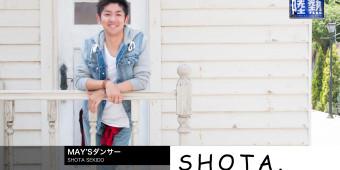 1人情熱大陸セルフドキュメンタリー「MAY'SダンサーSHOTA.のとある1日!」